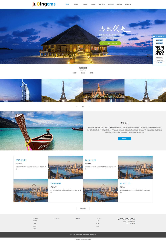 旅游网站模板建设,旅游网站模板源码,网站建设通用模板,网站建设源码