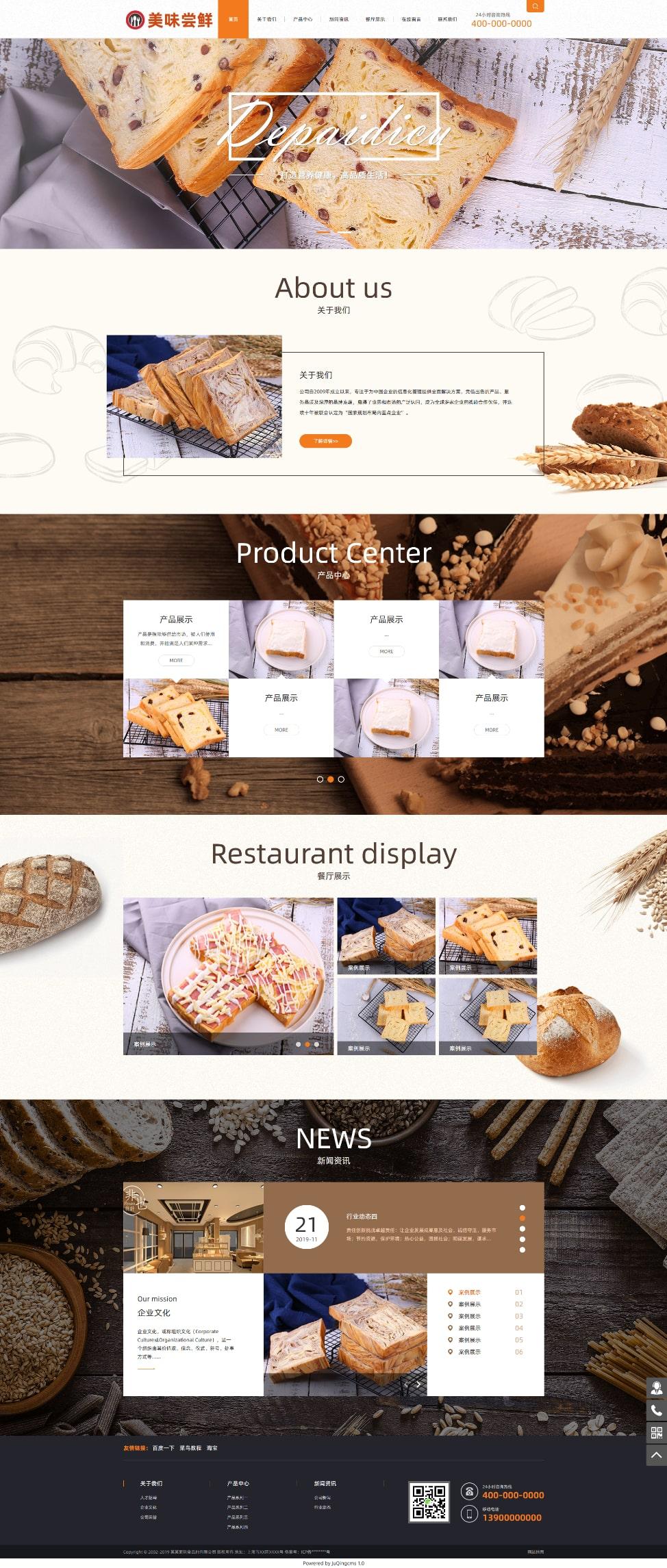 面包食品网站建设模板,面包食品网站建设源码,网站建设源码,网站建设模板