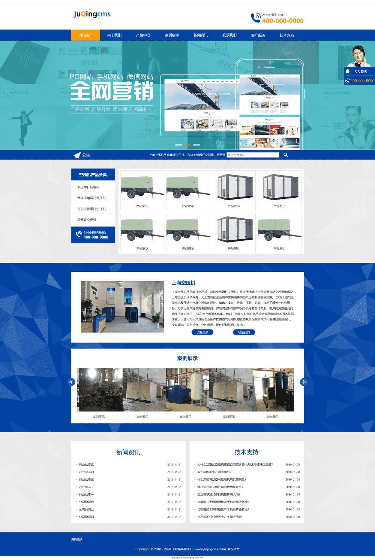 空压机网站建设模板,空压机网站建设源码,网站建设通用模板,网站建设源码