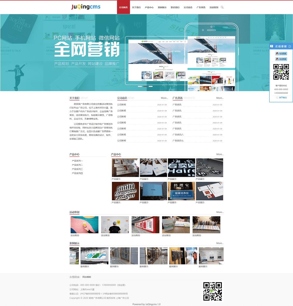 广告印刷网站建设模板,广告印刷网站建设源码,网站建设通用模板,网站建设源码