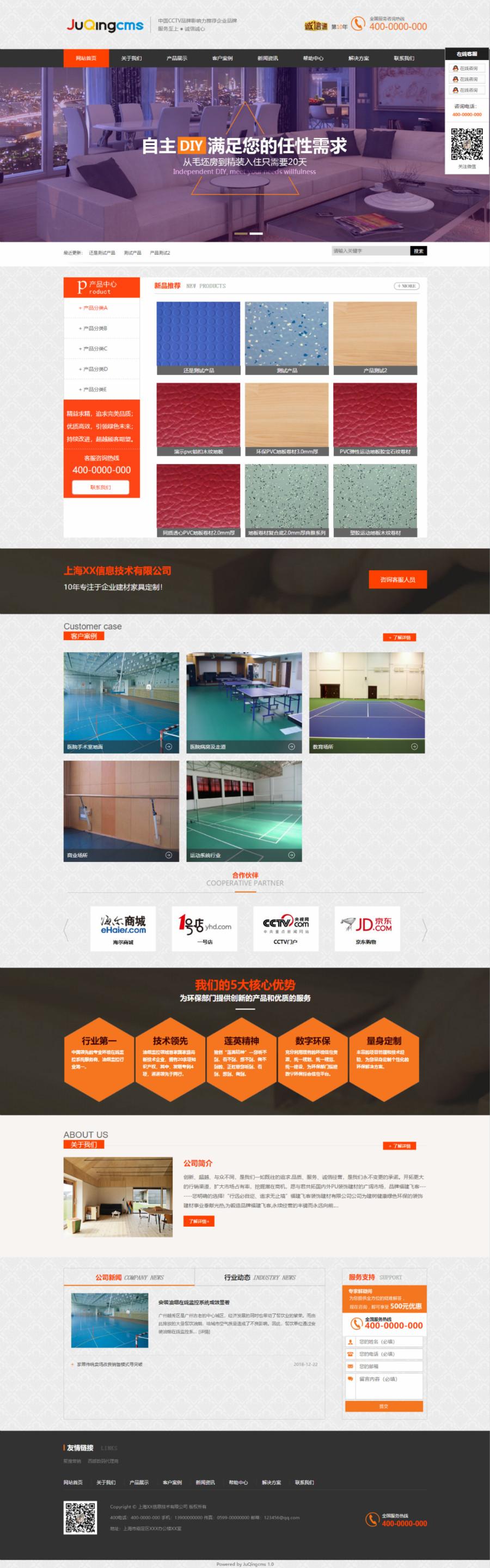 首页-装饰建材家居模板 - JuQingCms免费版_meitu_1.jpg