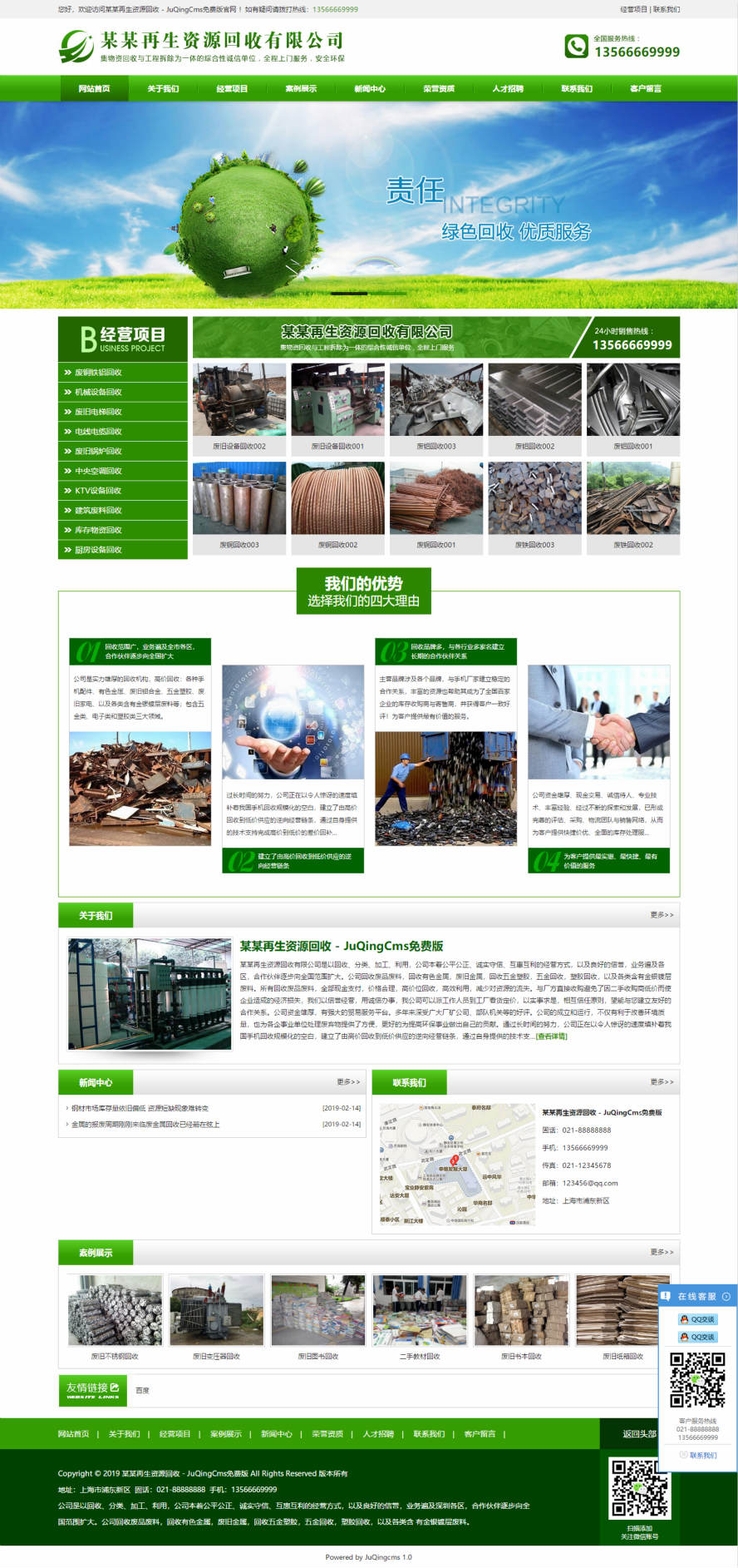 首页-某某再生资源回收有限公司 - JuQingCms免费版_meitu_8.jpg