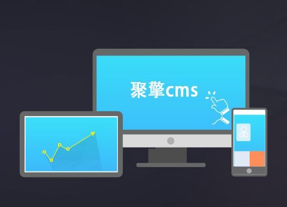 聚擎cms网站分站信息管理系统,仿多城市企业分站
